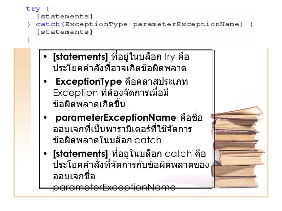 [statements] ที่อยู่ในบล็อก try คือประโยคคําสั่งที่อาจเกิดขอผิดพลาด